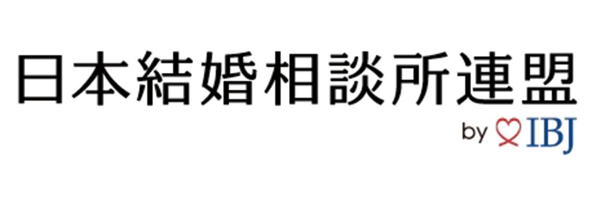 IBJ:日本結婚相談所連盟