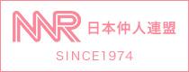 NNR:日本仲人連盟